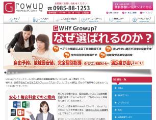 グロウアップパソコンスクール公式WEBサイトイメージ