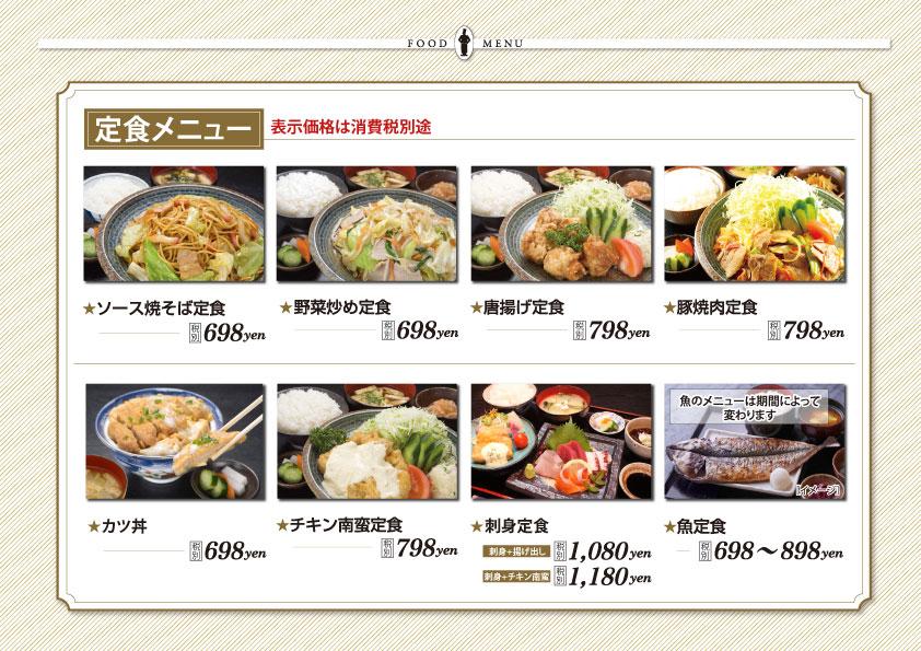 定食メニュー表